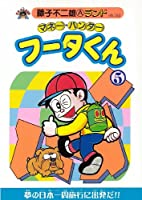 マネー・ハンターフータくん 5 (藤子不二雄Aランド Vol. 62)