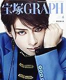 宝塚GRAPH(グラフ) 2017年 04 月号 [雑誌]