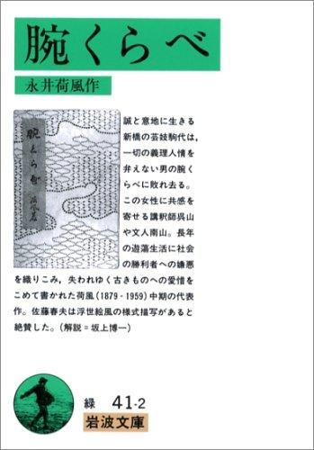腕くらべ (岩波文庫 緑 41-2)