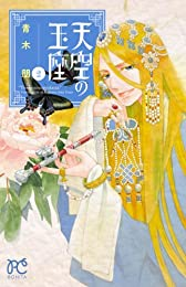 天空の玉座 2 (ボニータ・コミックス)