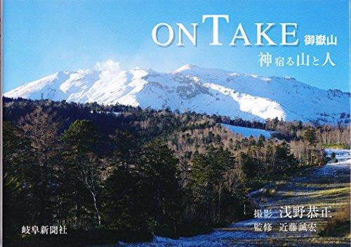 ONTAKE御嶽山神宿る山と人