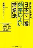"""元リクルートNo.1の 日本で一番""""効率""""のよい営業法 このムダをなくすだけで、グングン売上が伸びる!"""