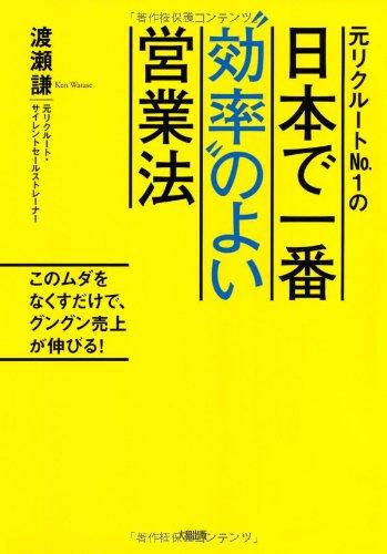 """元リクルートNo.1の 日本で一番""""効率""""のよい営業法 このムダをなくすだけで、グングン売上が伸びる!の詳細を見る"""