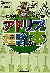 ギター・マガジン 最後まで読み通せるアドリブ理論の本 (CD付き)