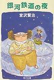 銀河鉄道の夜 (角川文庫) 画像