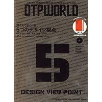 DTP WORLD (ディーティーピー ワールド) 2008年 04月号 [雑誌]