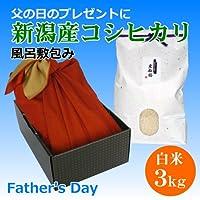 【父の日プレゼント】父の日ギフトに個性派プレゼント!新潟米 新潟県産コシヒカリ 3キロ 風呂敷包み