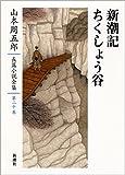 山本周五郎長篇小説全集 第二十巻 新潮記・ちくしょう谷