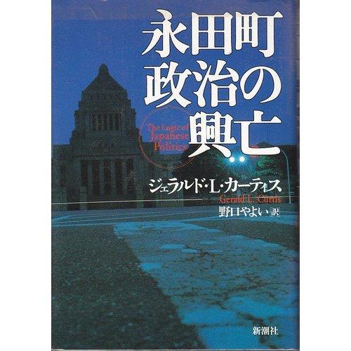 永田町政治の興亡の詳細を見る