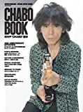 "CHABO BOOK 仲井戸""CHABO""麗市 (GUITAR MAGAZINE SPECIAL ARTIST SERIES)"