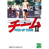 チーム2 (実業之日本社文庫)