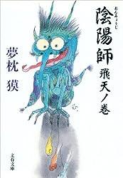 陰陽師 飛天ノ巻 (文春文庫)