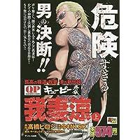 QP外伝 我妻涼(上) (AKITA TOP COMICS WIDE)
