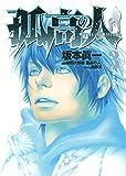 孤高の人 3 (ヤングジャンプコミックス)