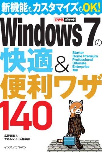 できるポケット Windows 7の快適&便利ワザ140の詳細を見る