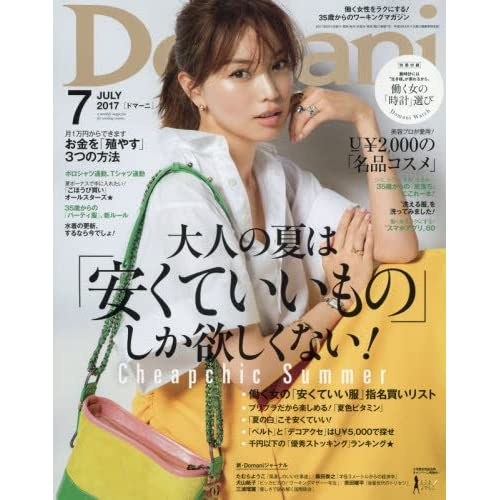 Domani(ドマーニ) 2017年 07 月号 [雑誌]