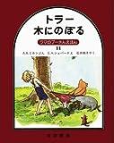 トラー木にのぼる (クマのプーさんえほん (11))