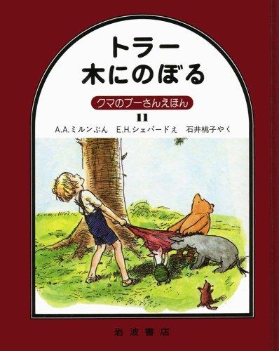 トラー木にのぼる (クマのプーさんえほん (11))の詳細を見る