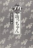 坊ちゃん (デカ文字文庫) 画像