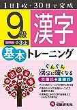 小学 基本トレーニング 漢字9級: 1日1枚・30日で完成