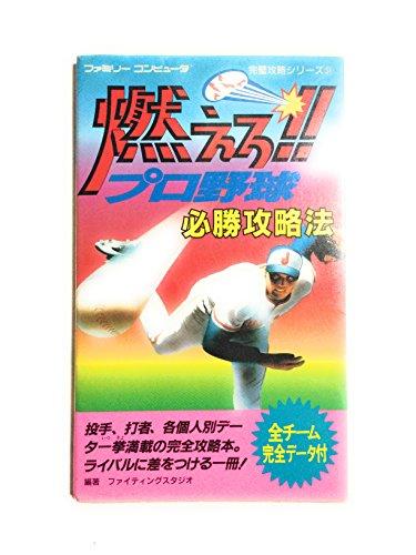 燃えろ!!プロ野球必勝攻略法 (ファミリーコンピュータ完璧攻略シリーズ (31))
