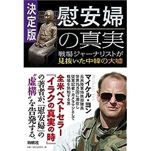 決定版・慰安婦の真実――戦場ジャーナリストが見抜いた中韓の大嘘