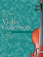 弾きたかった名曲に手がとどく! ヴァイオリンコレクション<2 チャルダッシュ>
