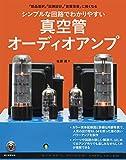 シンプルな回路でわかりやすい真空管オーディオアンプ: 「部品選択」「回路設計」「音質改善」に強くなる