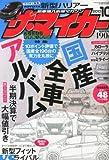 ザ・マイカー 2013年 10月号 [雑誌]