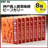 お店の味で楽しいひと時を 神戸異人館倶楽部 ビーフカリー 180g×8箱セット KBF-40