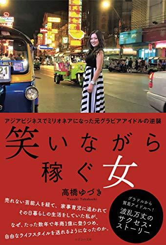 [画像:笑いながら稼ぐ女~アジアビジネスでミリオネアになった元グラビアアイドルの逆襲~]