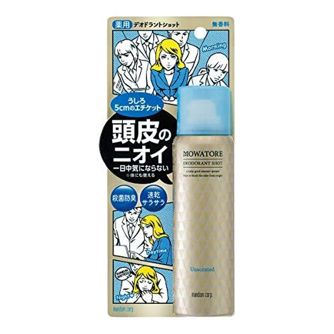 アーチ遮るバーゲンモワトレ 薬用デオドラントショット 無香料 (医薬部外品) × 5個セット