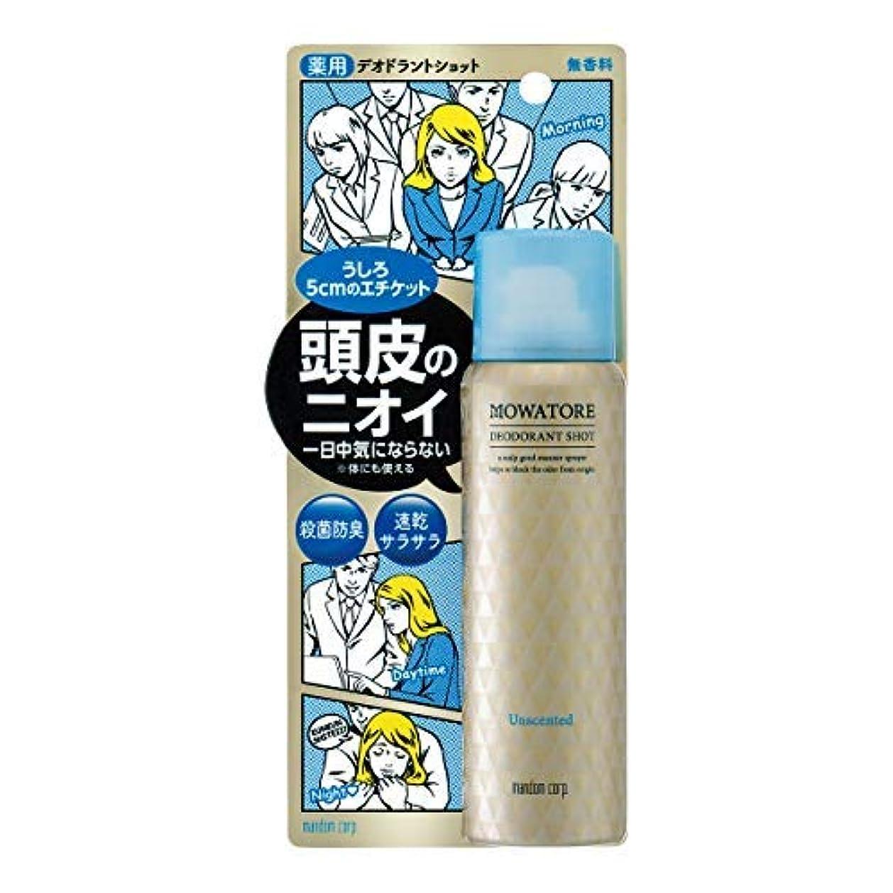 命題草霧深いモワトレ 薬用デオドラントショット 無香料 (医薬部外品) × 3個セット