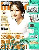 In Red(インレッド)2019年 8月号増刊 【付録絵柄違い版】