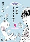 江の島ワイキキ食堂(9) (ねこぱんちコミックス)