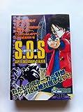 S.O.S (アクションコミックス 5Coinsアクションオリジナル)