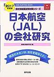 日本航空(JAL)の会社研究 2017年度版―JOB HUNTING BOOK (会社別就職試験対策シリーズ)