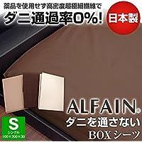 【日本製】 アルファイン 国産 布団 清潔布団 薬品不使用 ダクロン アクア綿使用 ダニを通さない 防ダニ ボックスシーツ シングル ブラウン