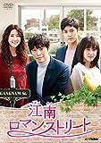 江南ロマン・ストリートDVD-BOX3[DVD]