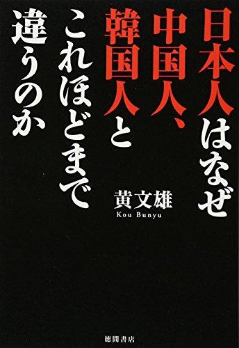 日本人はなぜ中国人、韓国人とこれほどまで違うのか