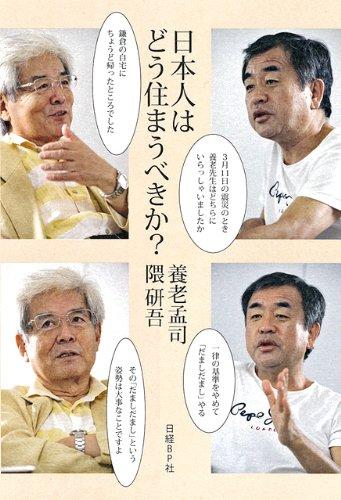 日本人はどう住まうべきか?の詳細を見る