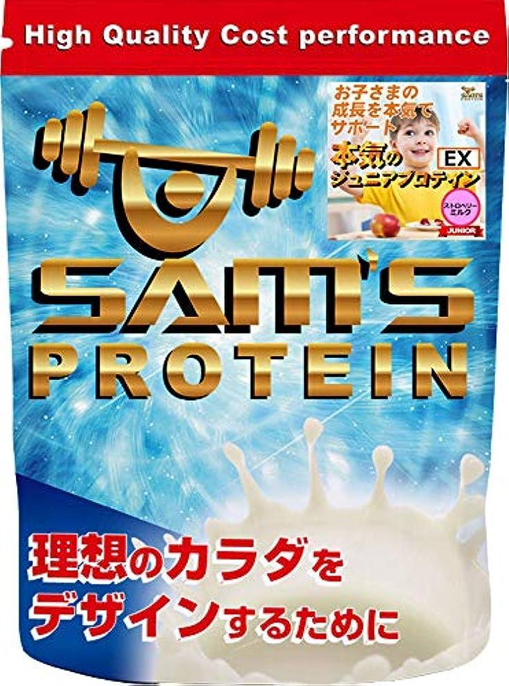 失う発揮する最少サムズプロテイン ホエイプロテイン 本気のジュニアプロテインEX 200g ストロベリーミルク味