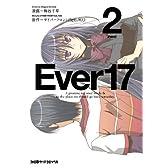 Ever17 (2) (ファミ通クリアコミックス)