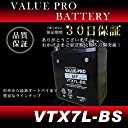 VTX7L-BS 充電済みMFバッテリー 7L-BS YTX7L-BS互換 VTR250 マグナ250 Dトラッカー など