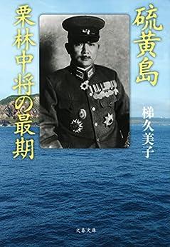 硫黄島 栗林中将の最期(文春文庫)