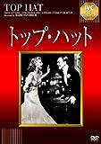 トップ・ハット [DVD]