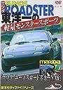 「マツダ ユーノスロードスター Net6 etc」 東洋一の軽量モンスタースポーツカー 改訂復刻版 DVD