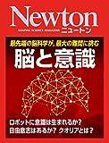 Newton 脳と意識