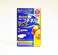 【指定第2類医薬品】ニコチネル マンゴー 50個 ×2 ※セルフメディケーション税制対象商品
