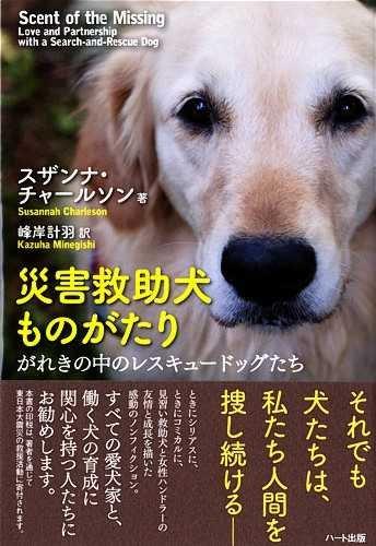 災害救助犬ものがたり-がれきの中のレスキュードッグたち